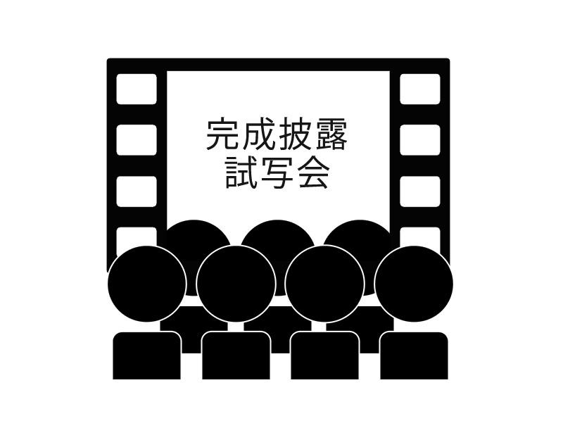 スペシャル先行MV完成披露試写会参加権