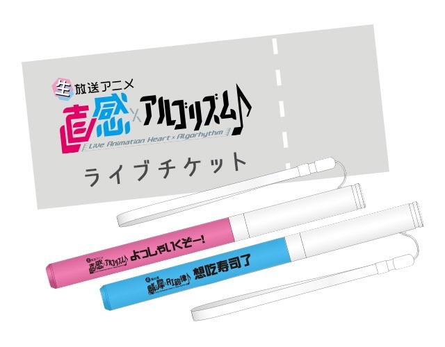 ファイナルライブチケット_注記トルツメ.jpg