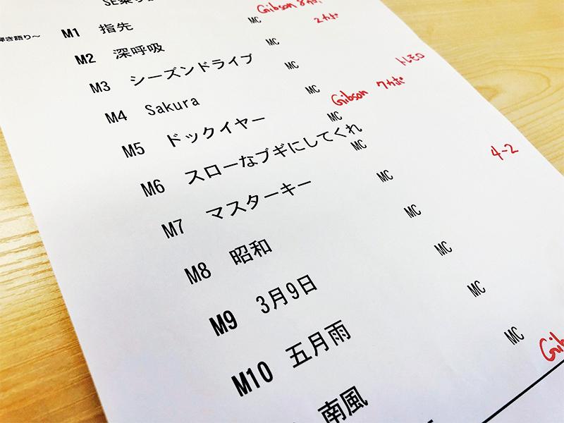藤巻亮太直筆メモ入りセットリスト