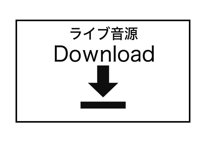 ダウンロードコード(ライブ).jpg
