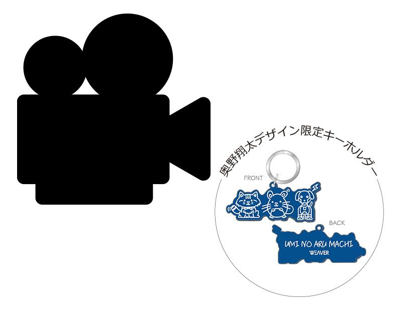 MV撮影+限定キーホルダー