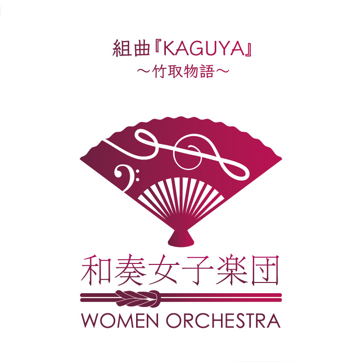 CD『組曲「KAGUYA」~竹取物語~』