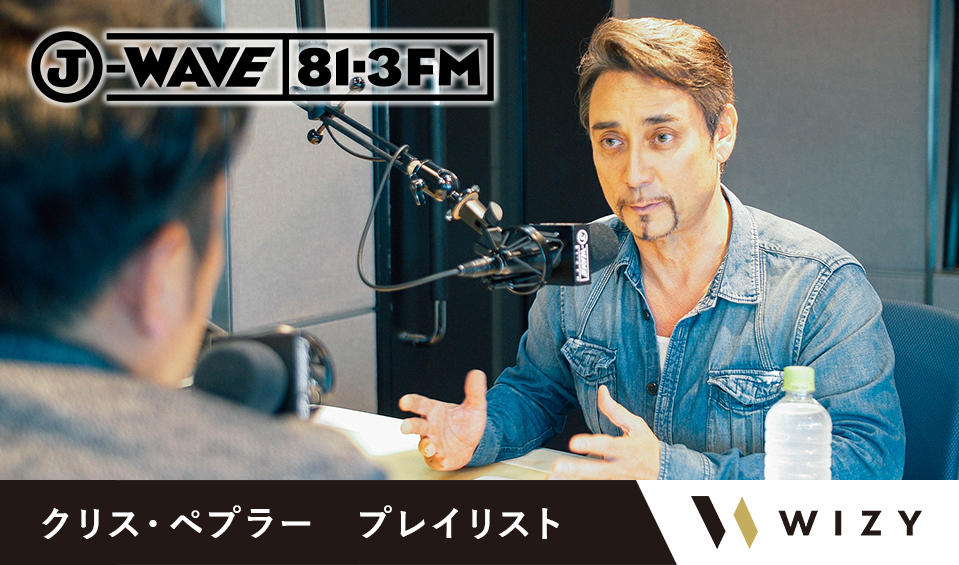 【WIZY】クリス・ペプラー プレイリスト.jpg