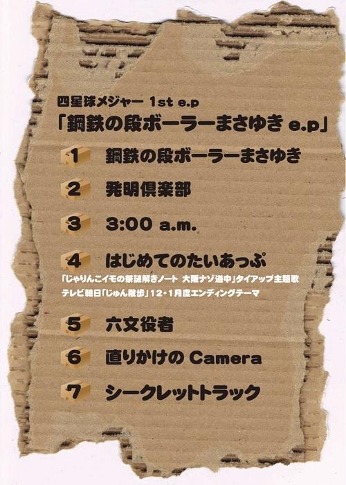CD収録曲_500.jpg