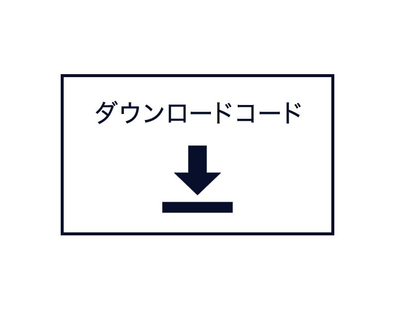MVダウンロードコード