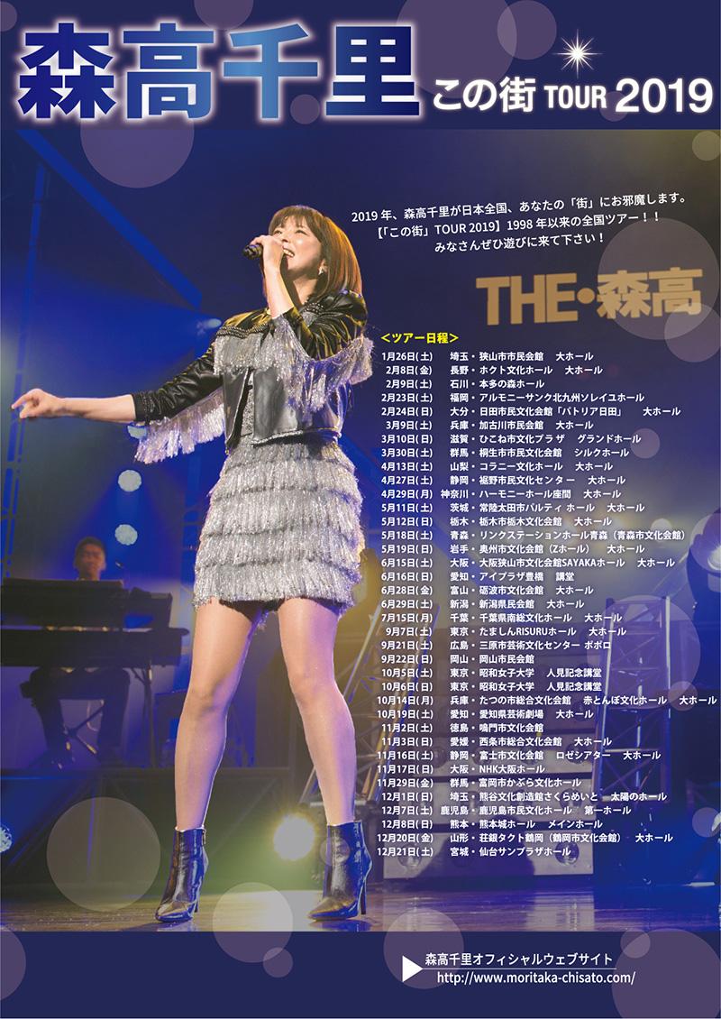「この街」TOUR 2019全公演会場名入りポスター(B3サイズ)