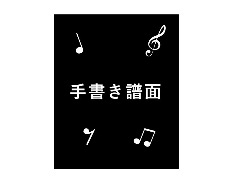手書き譜面.jpg