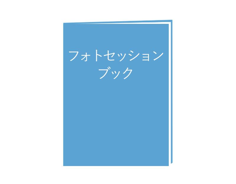 フォトセッションブック