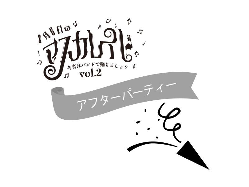 ライブアフターパーティー参加権
