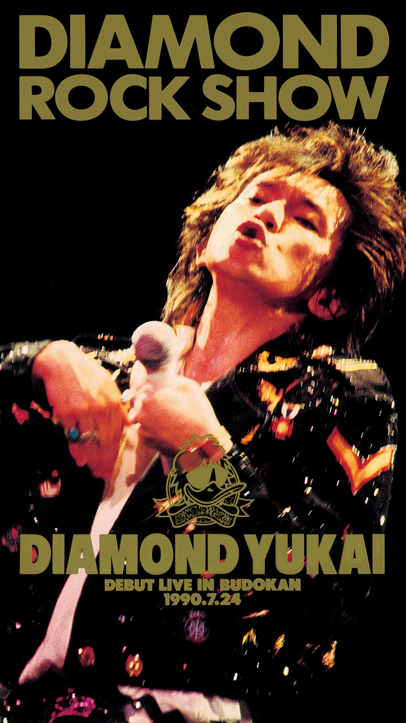 DIAMOND ROCK SHOW DEBUT LIVE IN BUDOKAN 1990 7.24~Another Edition