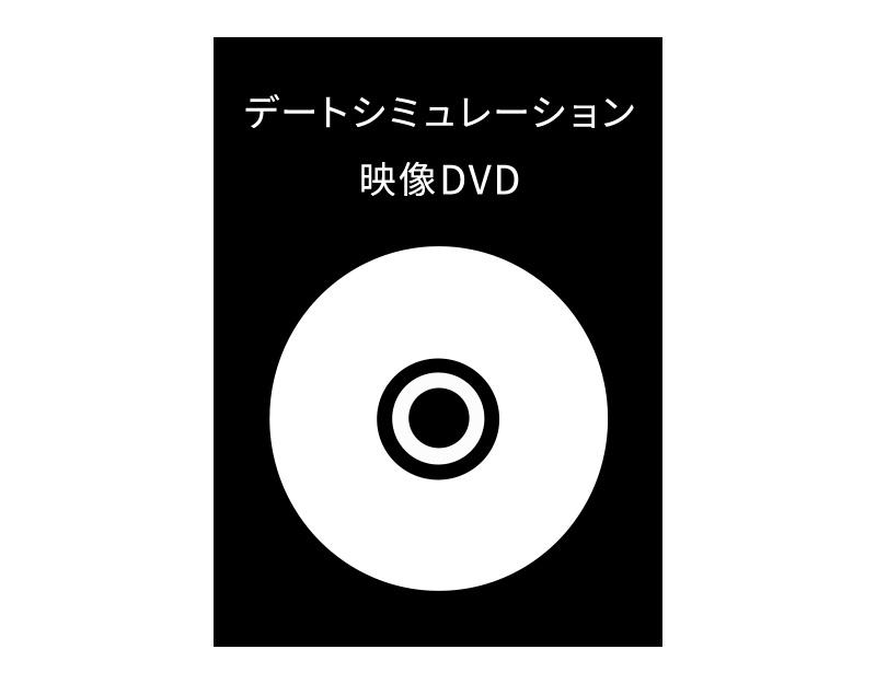 デートシミュレーション映像DVD
