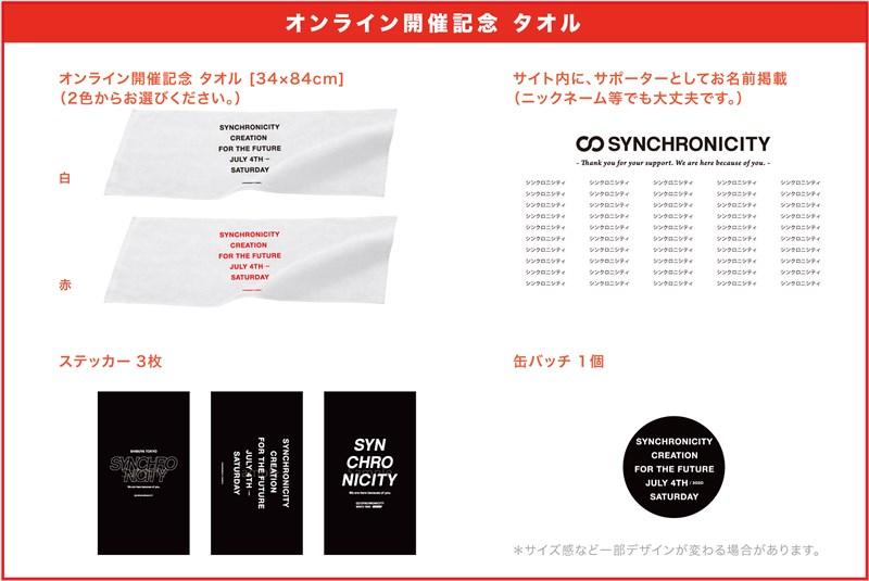 『SYNCHRONICITY2020 ONLINE FESTIVAL』開催記念タオル