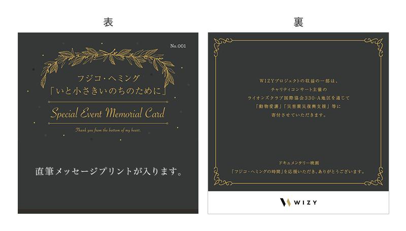 メッセージ入りの記念カード