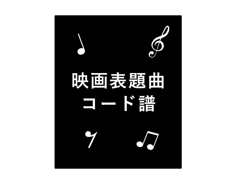 映画表題曲「ロックバンド」コード譜