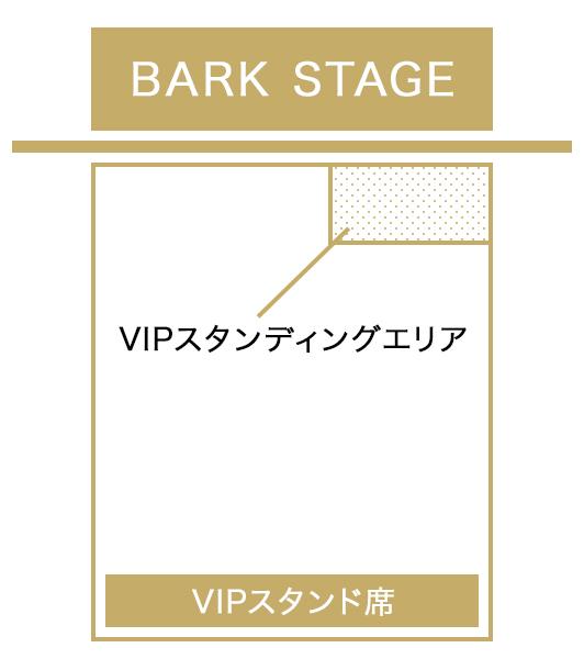 BARK STAGEの上手側、最前スタンディングエリア&VIPスタンド自由席