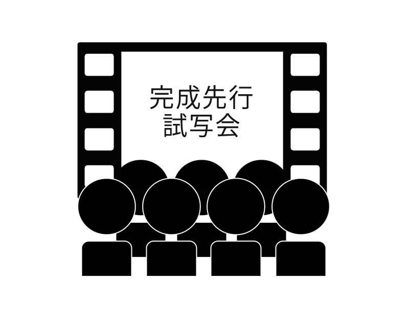完成先行試写会参加権(記念撮影付き)