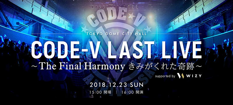 CODE-V LAST LIVE〜The Final Harmony きみがくれた奇跡