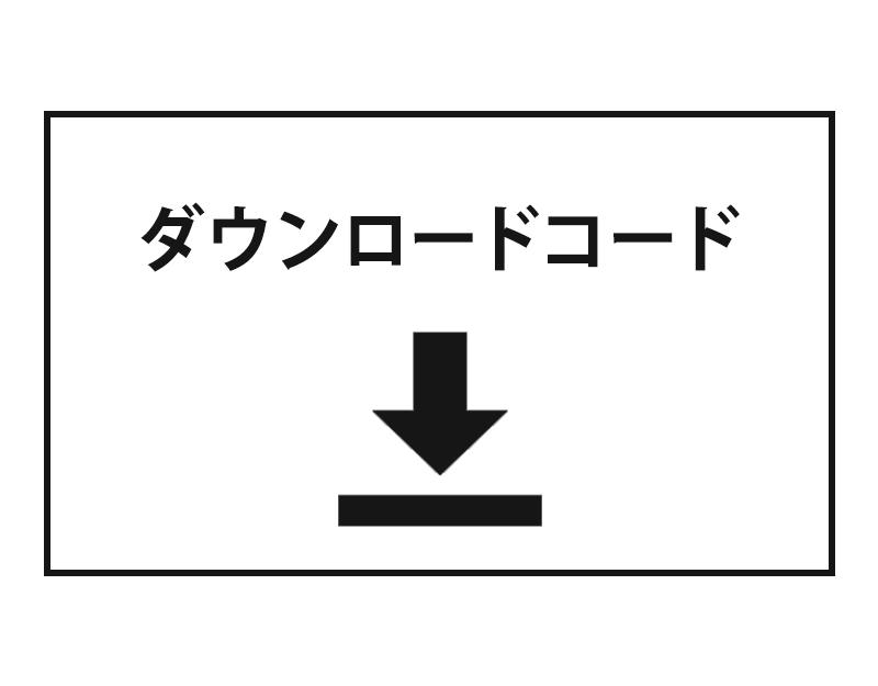 ライブ映像ダウンロードコード