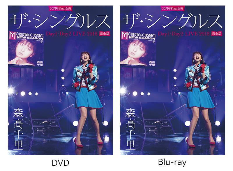 30周年Final 企画「ザ・シングルス」Day1・Day2 LIVE 2018 完全版
