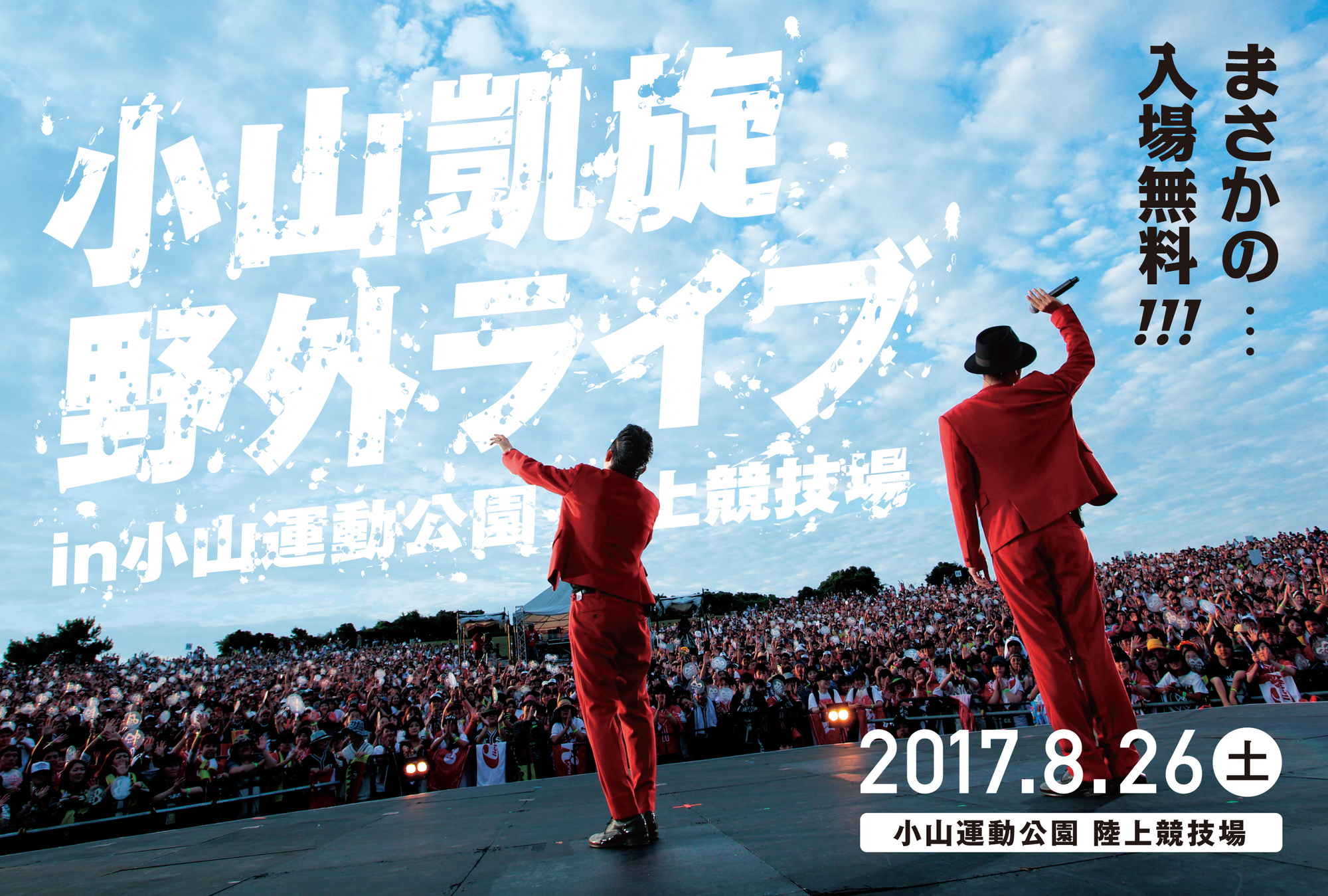 小山凱旋ライブ