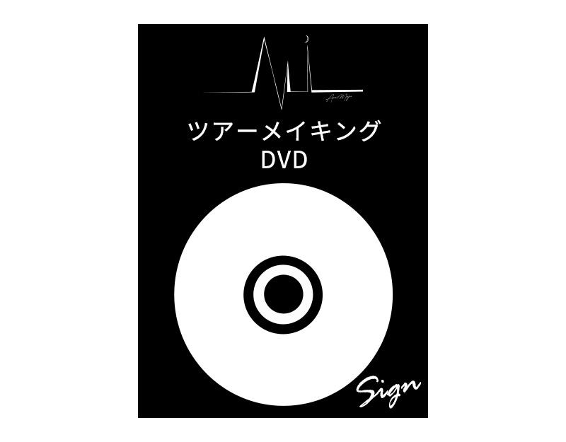 【直筆サイン入り】ツアーダイジェストDVD