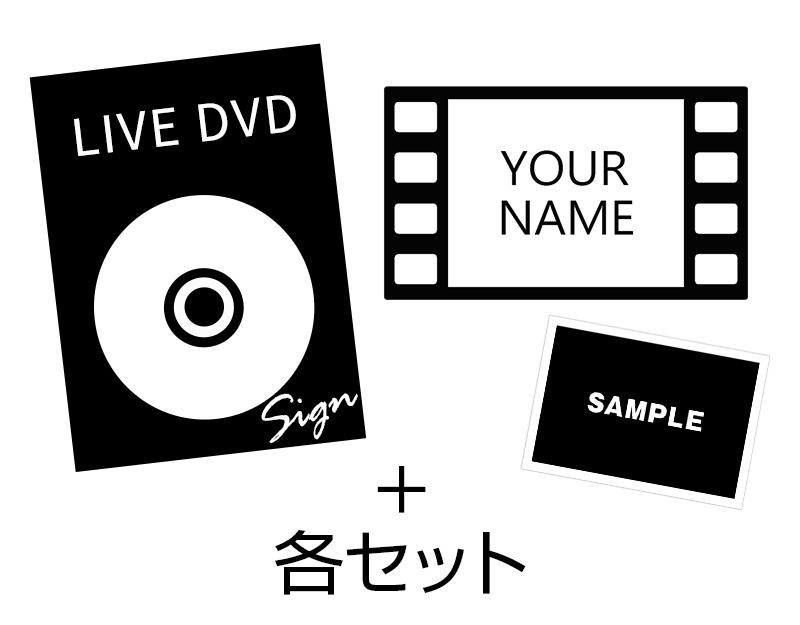 直筆サイン入りライブDVD+DVDスタッフロールお名前掲載+記念写真(1枚)