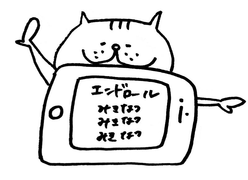 ドキュメンタリー映像エンドロールお名前掲載
