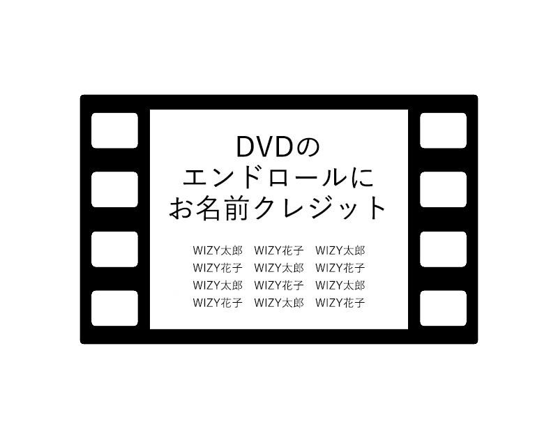 DVDのエンドロールにお名前クレジット