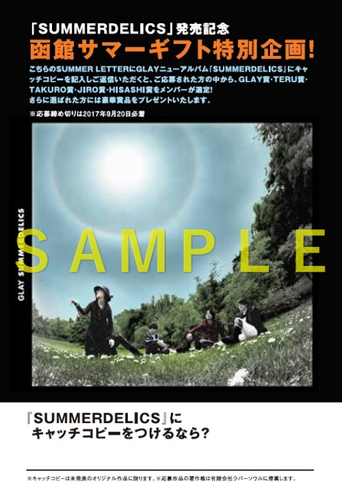 ポストカード2SAMPLE_800pix.jpg