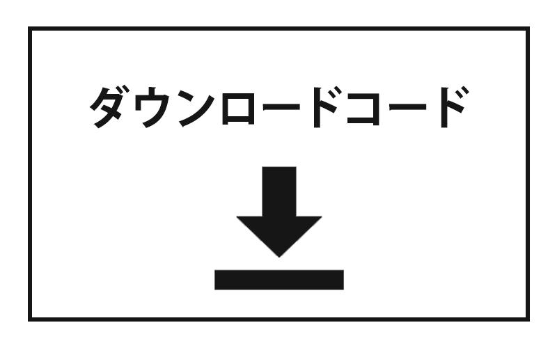 ミュージックビデオのダウンロードコード(プレイパス)