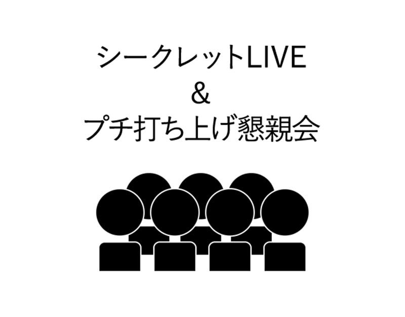 シークレットLIVE&プチ打ち上げ懇親会