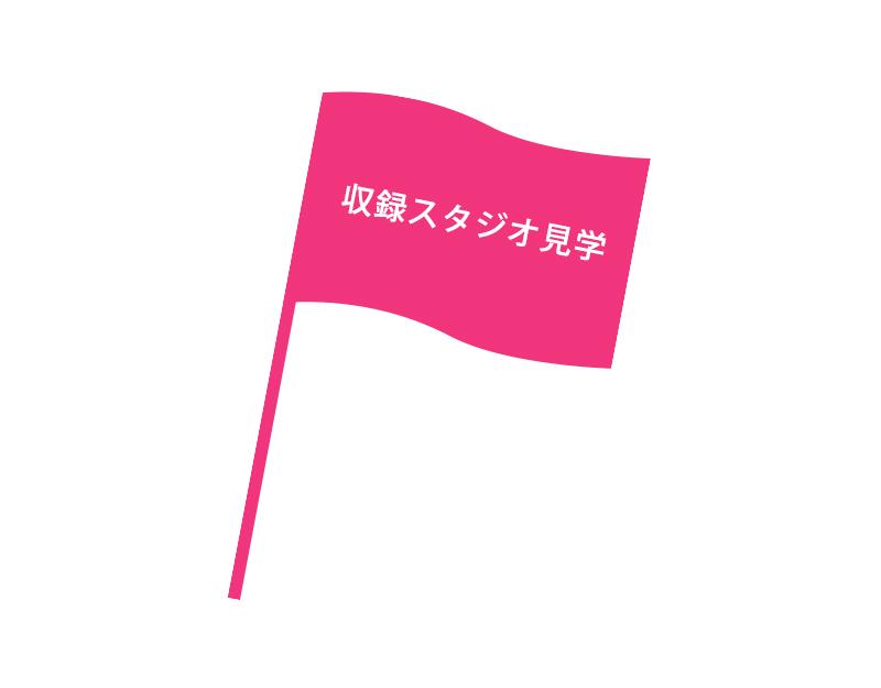 収録スタジオ見学イベント参加権
