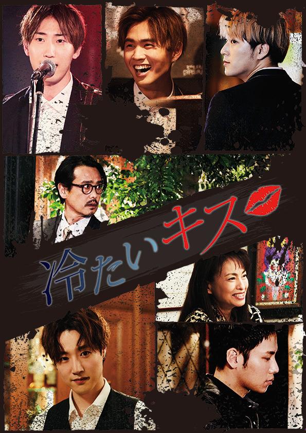 CODE-V 映画「冷たいキス」DVD