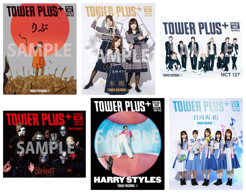 別冊TOWER PLUS+
