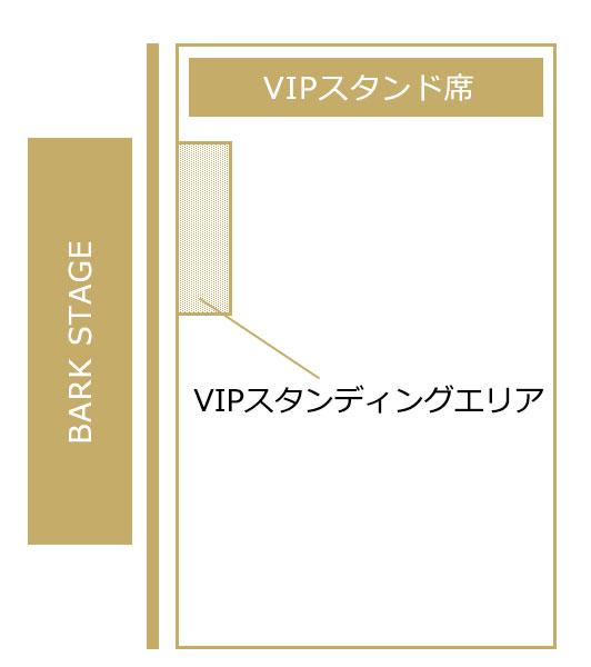 VIPエリア-BARK STAGE