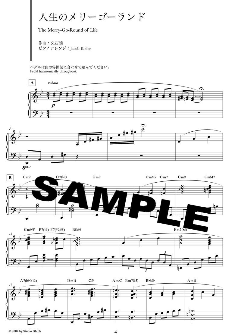 人生のメリーゴーランド楽譜