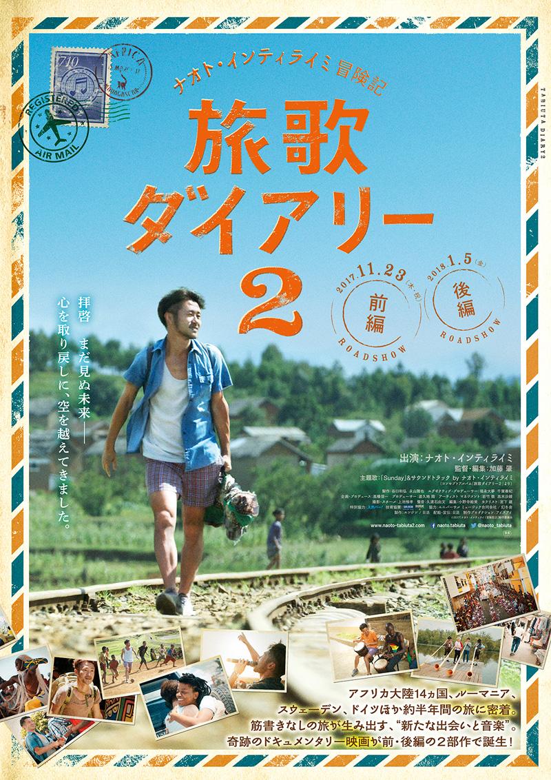 映画『ナオト・インティライミ冒険記 旅歌ダイアリー2』