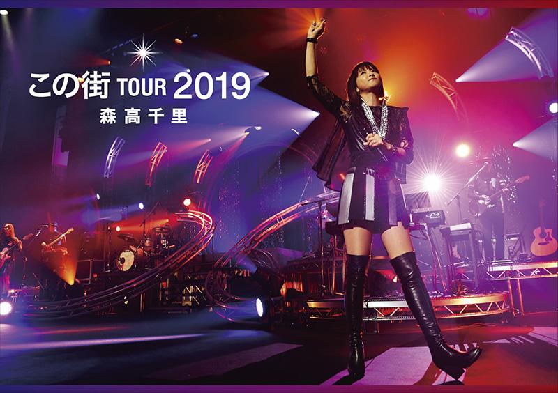 「この街」TOUR 2019完全版Blu-ray【初回限定盤】