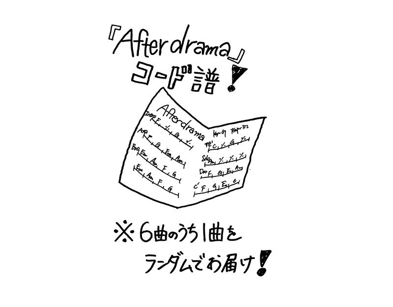 アルバム『After drama』コード譜