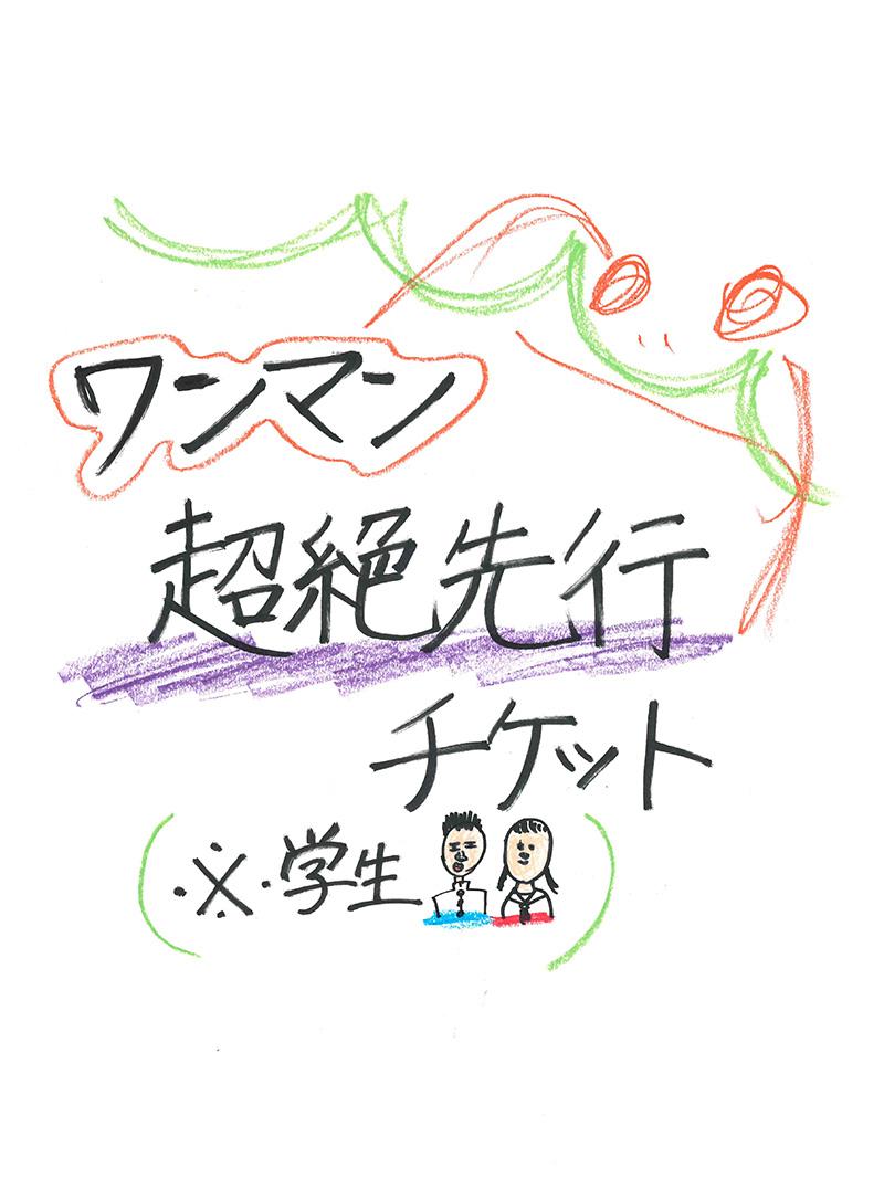 ワンマン超絶先行チケット/学生