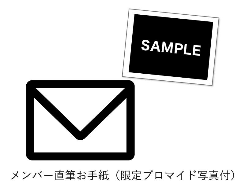 ~メンバー直筆~いつも応援感謝のお手紙(限定ブロマイド写真付)