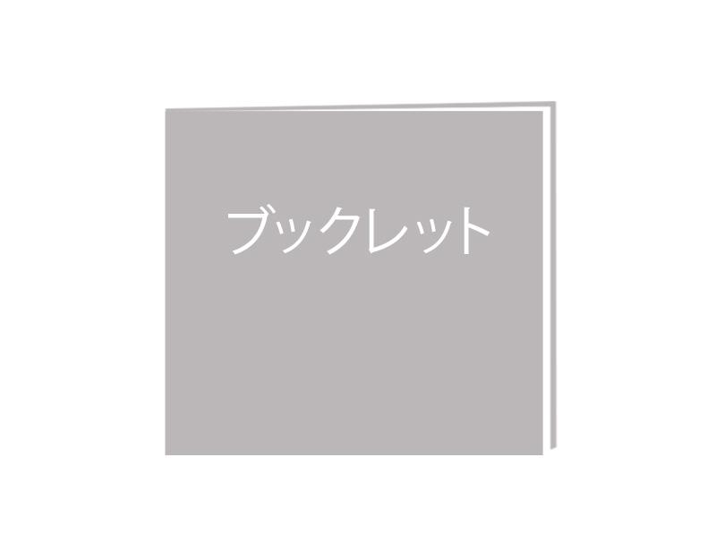 ライブCDのブックレット内にお名前掲載