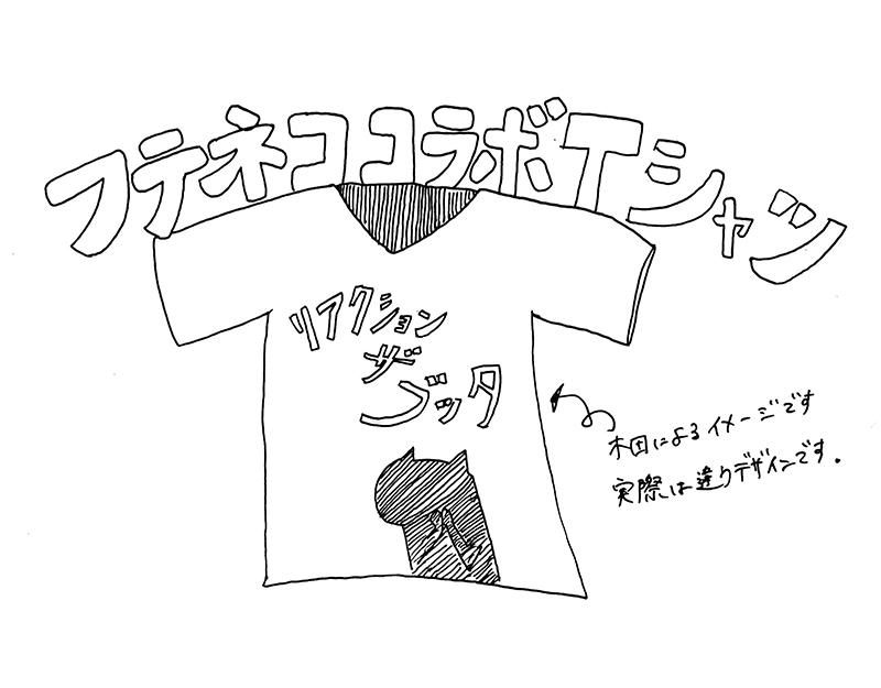 フテネココラボTシャツ