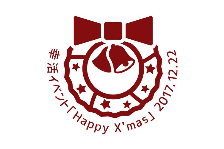 クリスマスイベント_パターン1_余白.jpg