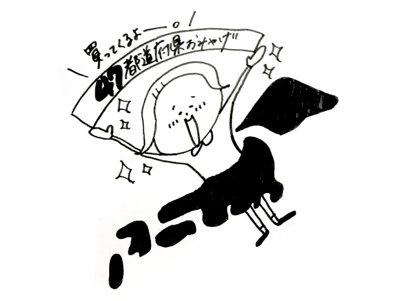 みきなつみからのお土産(日本バージョン)