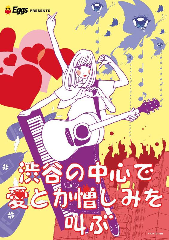 渋谷の中心で愛とか憎しみとか叫ぶ