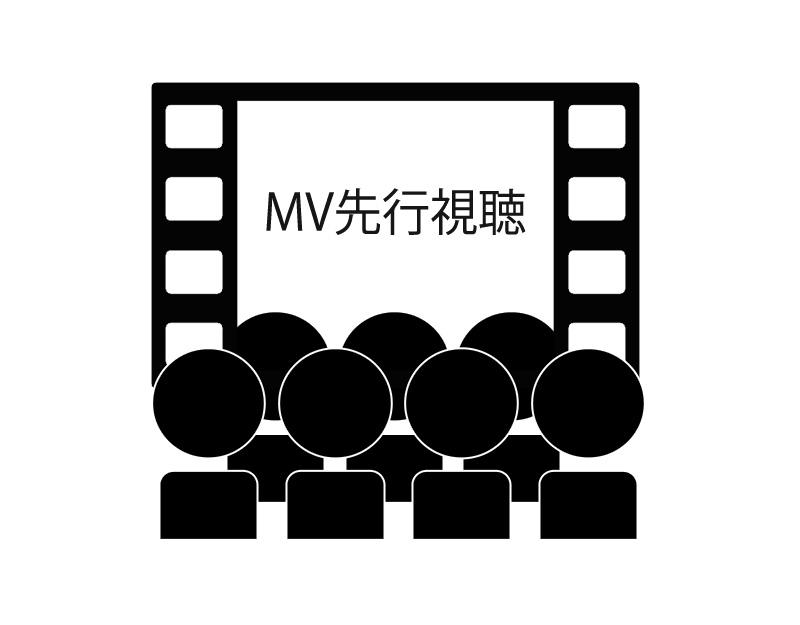 MV先行視聴イベント参加権