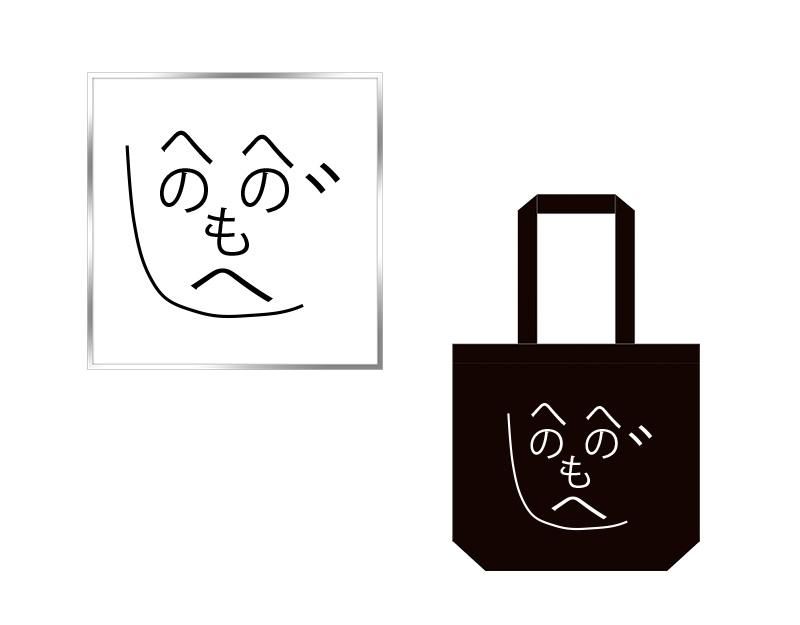 似顔絵カラーイラスト&トートバックGet Backデザイン(動画付き)