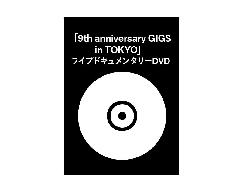 「9th anniversary GIGS in TOKYO」ライブドキュメンタリーDVD