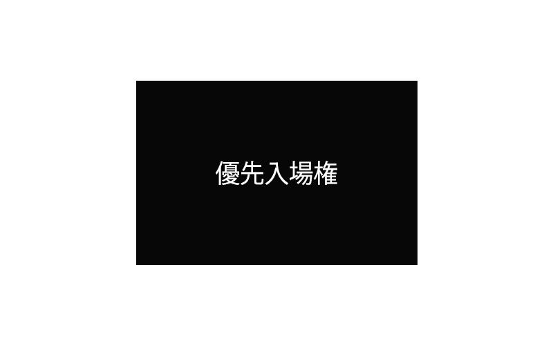 優先入場権.jpg